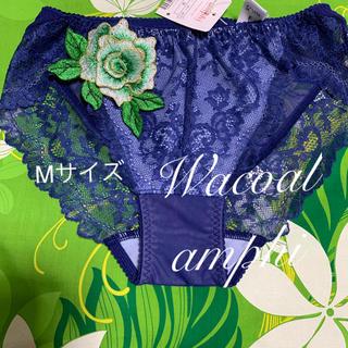 AMPHI - Mサイズ・Wacoal  amphi・ロイヤルブルーレース・緑金ローズ