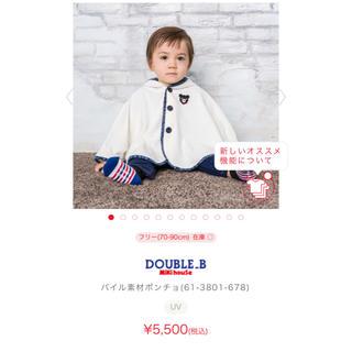 ダブルビー(DOUBLE.B)のミキハウス パイル素材ポンチョ(カーディガン/ボレロ)