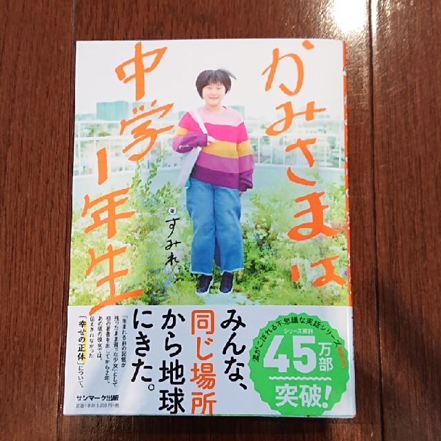 サンマーク出版(サンマークシュッパン)のかみさまは中学1年生 エンタメ/ホビーの本(人文/社会)の商品写真