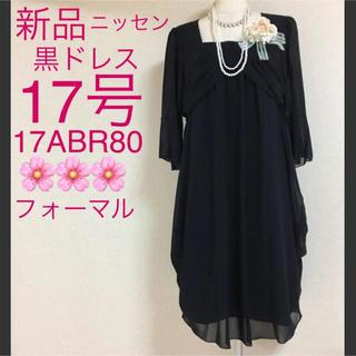 ニッセン - 新品❤️ニッセン綺麗な❗️黒ドレス17号結婚式 披露宴 入学式 卒業式