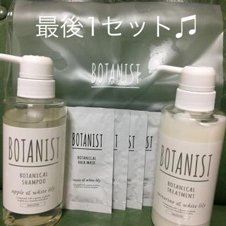 ボタニスト(BOTANIST)の【早い者勝ち♫】ボタニスト スペシャルケアセット スムース(シャンプー)