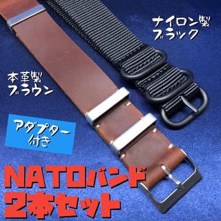 ジーショック(G-SHOCK)のG-SHOCK用NATOベルトアダプターと本革ベルト、ナイロンベルトセット(腕時計(デジタル))