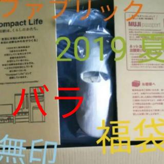 ムジルシリョウヒン(MUJI (無印良品))の無印 2019 ネット限定福袋 ファブリック クッション スリッパ フリース(クッション)