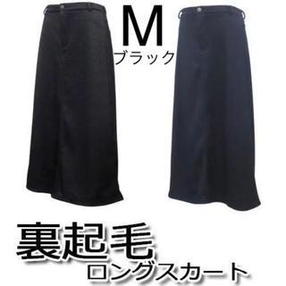 【M ブラック】裏起毛 マキシ丈 ロング丈 スカート フレア あったか(ロングスカート)