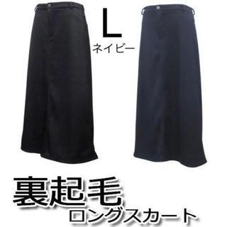 【L ネイビー】裏起毛 マキシ丈 ロング丈 スカート フレア あったか(ロングスカート)