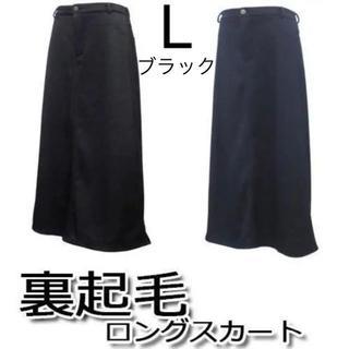 【L ブラック】裏起毛 マキシ丈 ロング丈 スカート フレア あったか(ロングスカート)