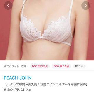 ピーチジョン(PEACH JOHN)のピーチジョン   自由のブラパルフェ B75(ブラ)
