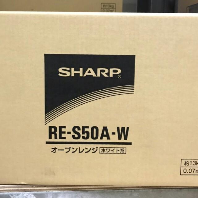 SHARP(シャープ)のシャープ SHARP オーブンレンジ RE-S50A-W ホワイト系  スマホ/家電/カメラの調理家電(電子レンジ)の商品写真
