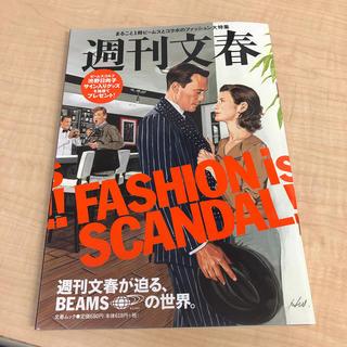 ビームス(BEAMS)の週刊文春が迫る、BEAMSの世界(ファッション/美容)