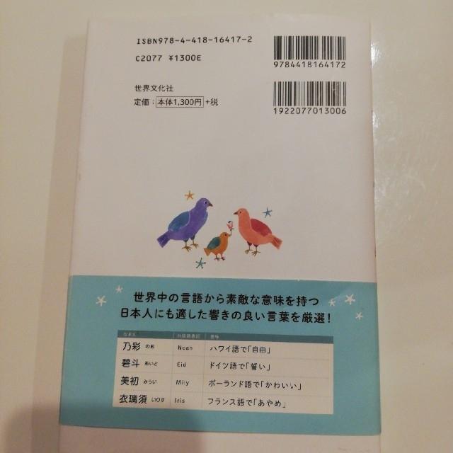 世界で通じる名づけbook 子どもにつけたい外国語由来の名前の通販