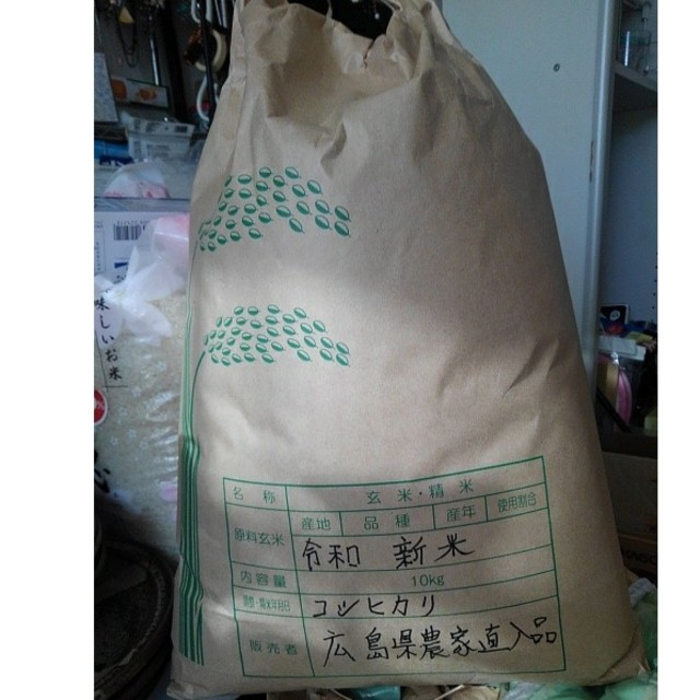 広島産 令和 新米 10㎏ 食品/飲料/酒の食品(米/穀物)の商品写真