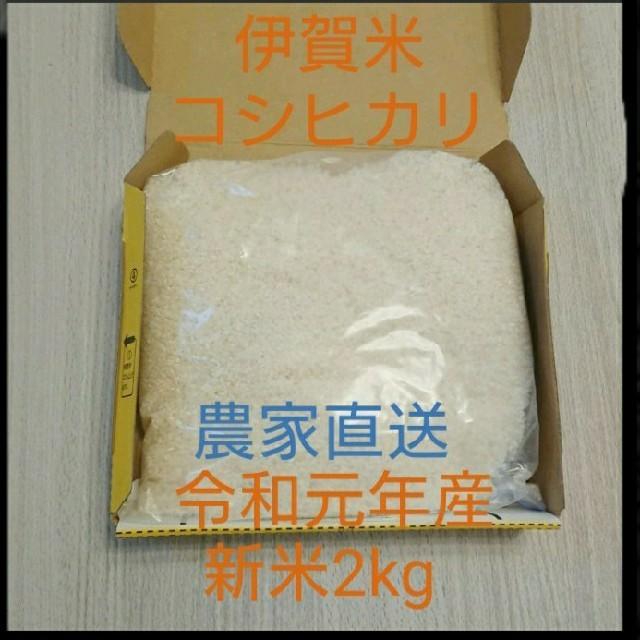 令和元年産 三重県産伊賀米 コシヒカリ 白米2キロ 食品/飲料/酒の食品(米/穀物)の商品写真