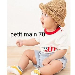 プティマイン(petit main)のpetit main 70 ロンパース&パンツセット(ロンパース)