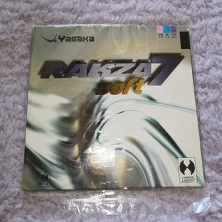 ヤサカ(Yasaka)の新品 RAKZA7soft 黒max特厚 卓球用ラバー ラクザ7ソフト未開封品(卓球)