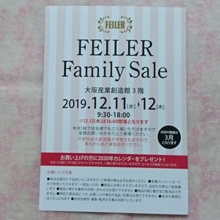 FEILER - フェイラーファミリーセール招待状 大阪