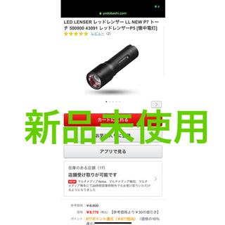 レッドレンザー(LEDLENSER)のLEDLENSER レッドレンザー 懐中電灯 新品・未使用(ライト/ランタン)
