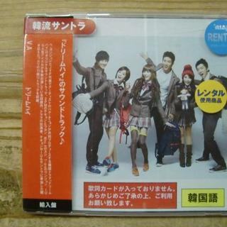 韓流好き必聴! サントラ ドリームハイ (CD)(テレビドラマサントラ)