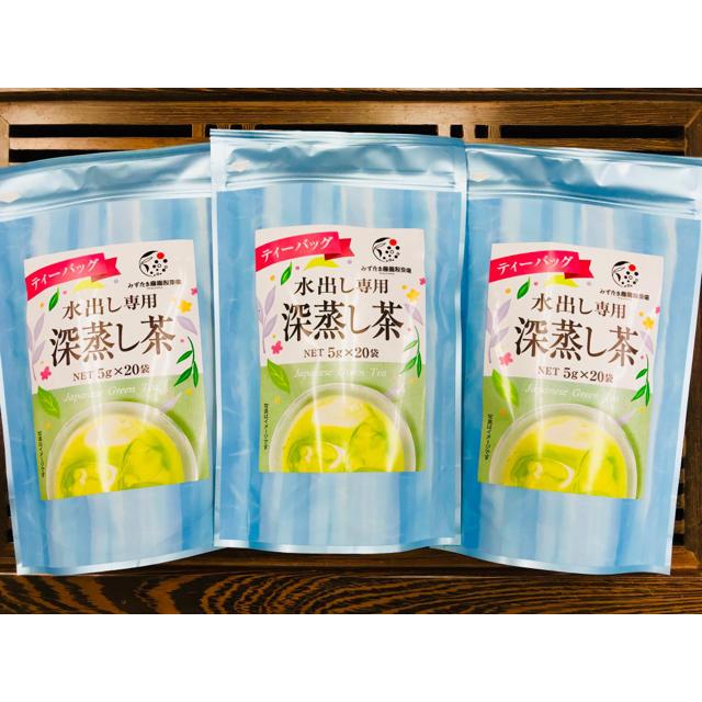 【産地直売】お得な3袋セット!水出し専用深蒸し茶 5g×20p  食品/飲料/酒の飲料(茶)の商品写真