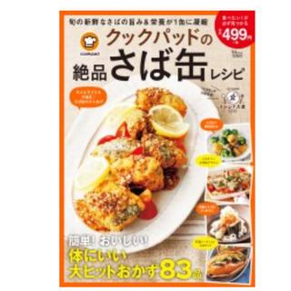 宝島社 - クックパッドの絶品さば缶レシピ 簡単!おいしい!体にいい大ヒットおかず83品
