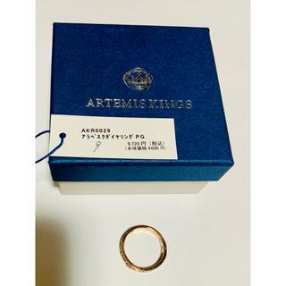 アルテミスクラシック(Artemis Classic)のアルテミスキングス シルバーリングPG(リング(指輪))