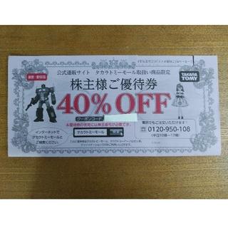 タカラトミー(Takara Tomy)のタカラトミー 40%オフ 株主優待券(ショッピング)