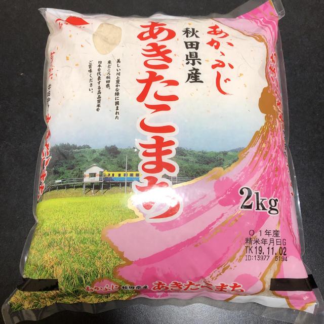 新米 秋田県産 あきたこまち 食品/飲料/酒の食品(米/穀物)の商品写真