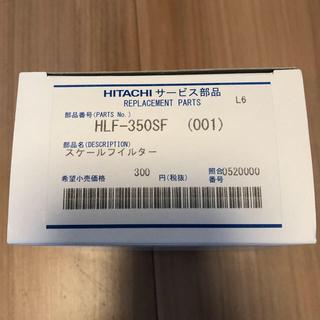 ヒタチ(日立)の日立 加湿器 スケールフィルター HLF-350SF-001(加湿器/除湿機)
