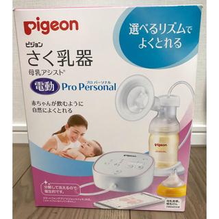Pigeon - Pigeon ピジョン 搾乳機 電動 Pro Personal