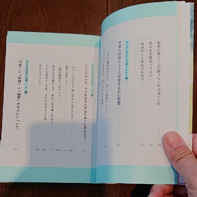 サンマーク出版(サンマークシュッパン)のかみさまは小学5年生 エンタメ/ホビーの本(人文/社会)の商品写真