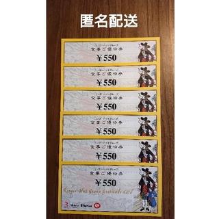 リンガーハット(リンガーハット)のリンガーハット 株主優待券6枚 3300円分(レストラン/食事券)