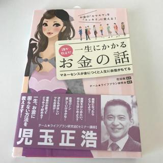 角川書店 - 誰か教えて!一生にかかるお金の話