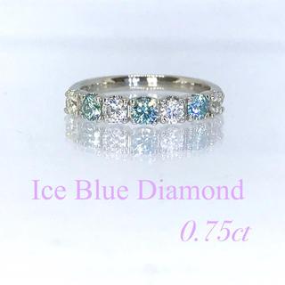 新品【エタニティ】アイスブルーダイヤ 0.75カラット プラチナ製 リング(リング(指輪))