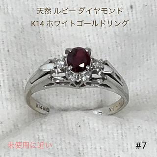 天然 ルビー ダイヤモンド K14 ホワイトゴールド リング 指輪 送料込み(リング(指輪))
