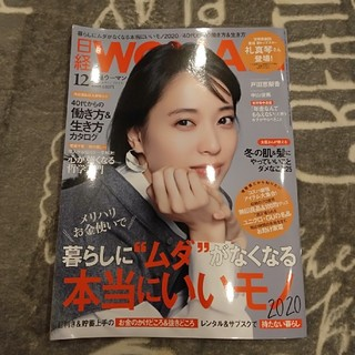 日経BP - 日経 WOMAN (ウーマン) 2019年 12月号