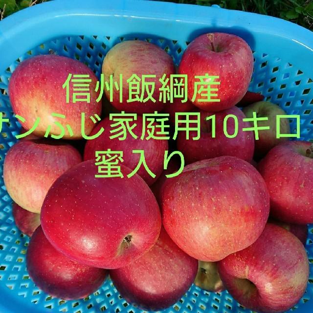 りんご サンふじ家庭用10キロ 食品/飲料/酒の食品(フルーツ)の商品写真