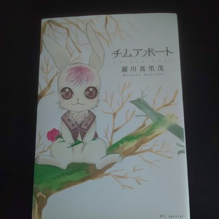 ハクセンシャ(白泉社)のチムアポ-ト(少女漫画)