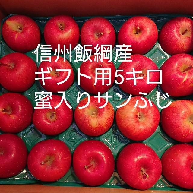 りんご サンふじ ギフト用5キロ 食品/飲料/酒の食品(フルーツ)の商品写真