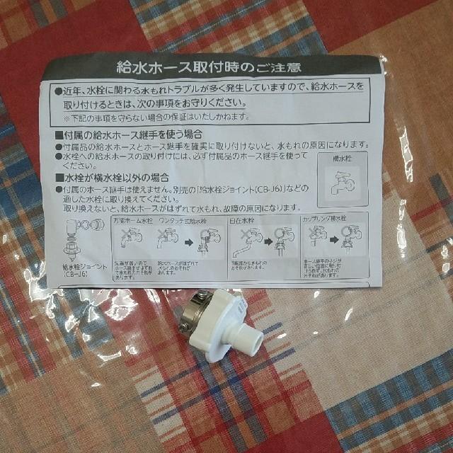 東芝(トウシバ)の東芝全自動洗濯機給水ホース スマホ/家電/カメラの生活家電(洗濯機)の商品写真
