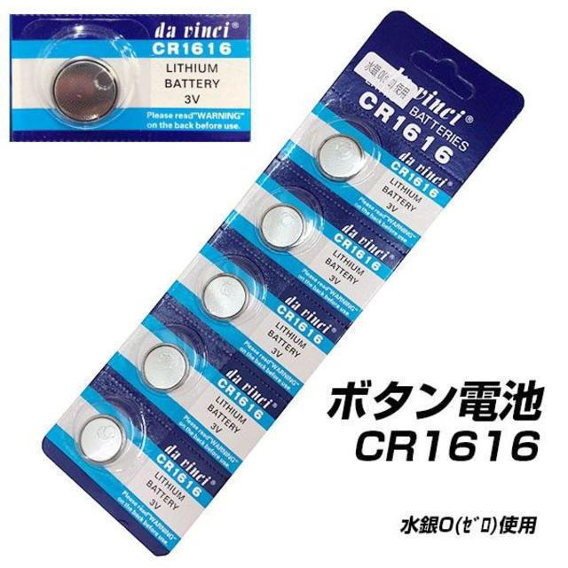コイン形リチウム電池 CR1616 ボタン電池 5個セット ポイント消化 スマホ/家電/カメラの生活家電(その他 )の商品写真