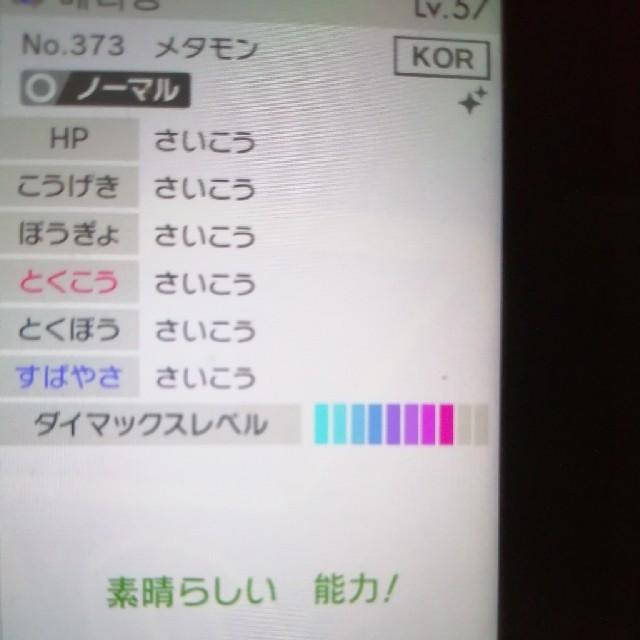 Nintendo Switch(ニンテンドースイッチ)のポケモン ソード シールド 海外産 6vメタモン 6体 道具 性格 エンタメ/ホビーのゲームソフト/ゲーム機本体(その他)の商品写真