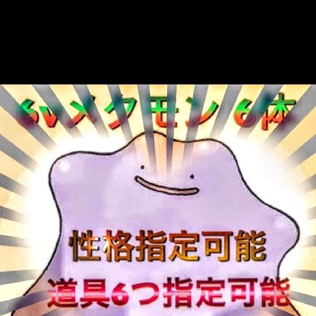 ポケモン(ポケモン)のポケモン ソード シールド 海外産 6vメタモン 6体 道具 性格 エンタメ/ホビーのゲームソフト/ゲーム機本体(家庭用ゲームソフト)の商品写真