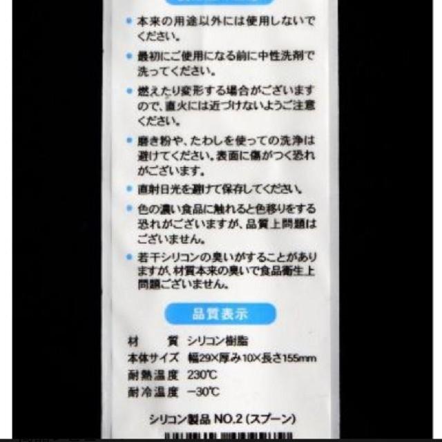 シリコンスプーン キッズ/ベビー/マタニティの授乳/お食事用品(スプーン/フォーク)の商品写真