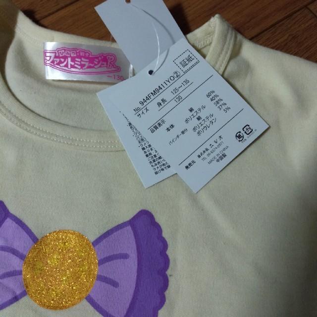 ワンピース 130 ファントミラージュ キッズ/ベビー/マタニティのキッズ服 女の子用(90cm~)(ワンピース)の商品写真