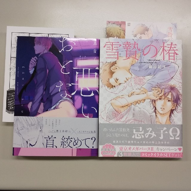 近刊  BLコミック2冊セット エンタメ/ホビーの漫画(ボーイズラブ(BL))の商品写真