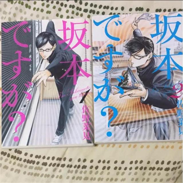 角川書店(カドカワショテン)の坂本ですが 1巻 2巻 エンタメ/ホビーの漫画(青年漫画)の商品写真