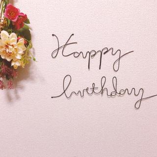 Happy  birthday ワイヤークラフト