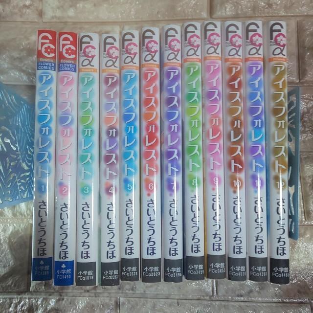 アイスフォレスト 全12巻 エンタメ/ホビーの漫画(少女漫画)の商品写真