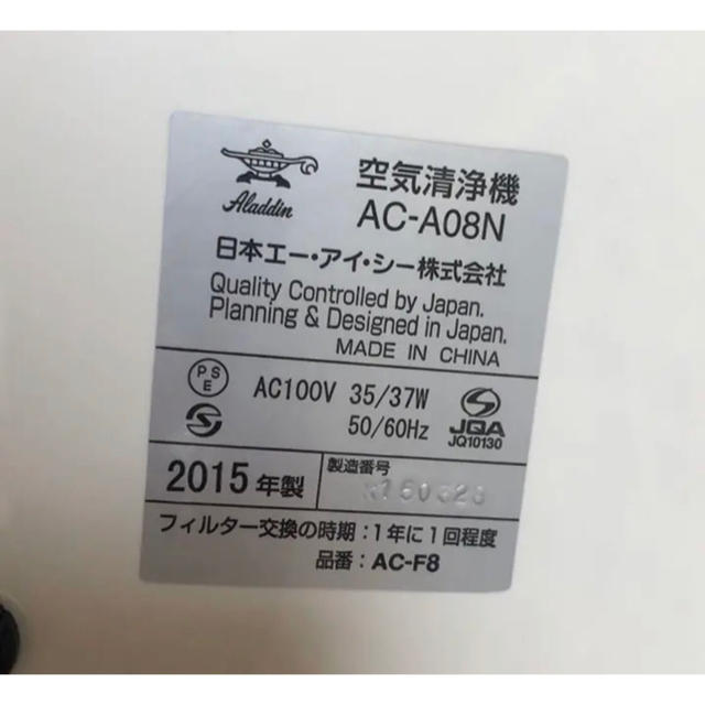 Aladdin - 空気清浄機 スマホ/家電/カメラの生活家電(空気清浄器)の商品写真
