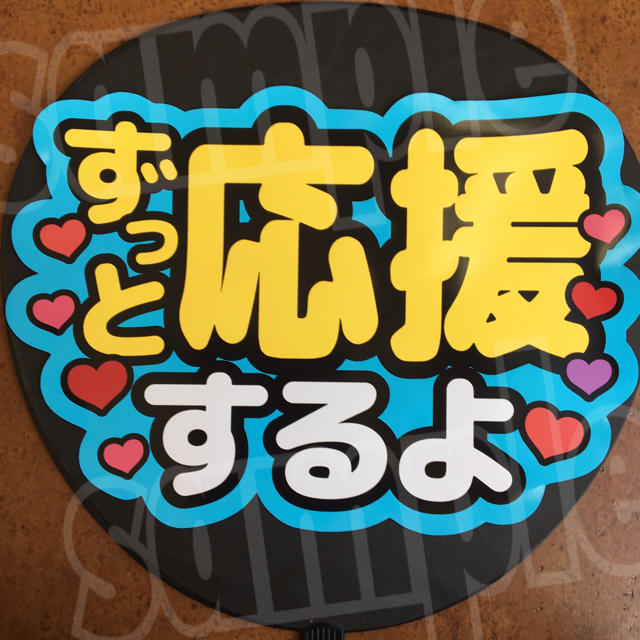 うちわ文字「ずっと応援するよ」水色 シールタイプ  エンタメ/ホビーのタレントグッズ(アイドルグッズ)の商品写真