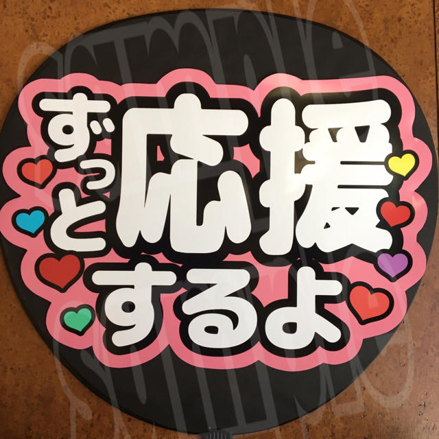 うちわ文字「ずっと応援するよ」ピンク シールタイプ  エンタメ/ホビーのタレントグッズ(アイドルグッズ)の商品写真